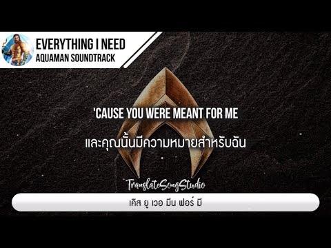 แปลเพลง Everything I Need - Skylar Grey [Aquaman Soundtrack]