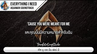 แปลเพลง Everything I Need - Skylar Grey [Aquaman Soundtrack]