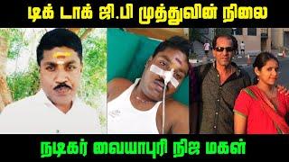 டிக் டாக் ஜி பி முத்துவின் நிலை; நடிகர் வையாபுரி நிஜ மகள் | Tik Tok Fame GP Muthu | Actor Vaiyapuri