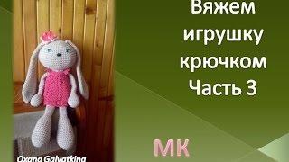 Вяжем игрушку  крючком(лапы и хвост) /Зайка амигуруми /Часть 3/ punto de juguete/knitted toy