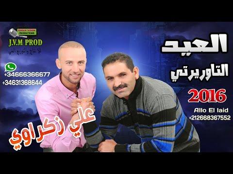 El Aid Taourirti 2016 Duo Ali Zakraoui 2016 | Hame El Ghourba ( النسخة الأصلية )