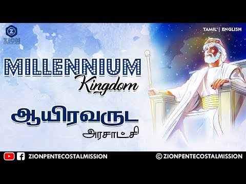 TPM Messages | Millennium Kingdom | Pas. Joel Dass | Bible Sermons | Christian Messages | ZPM