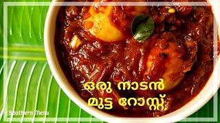 മുട്ട റോസ്റ്റ്   Egg Roast Kerala Style   Mutta Roast Recipe   Southern Menu