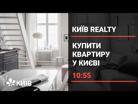 Купити квартиру у Києві - 20.10.20