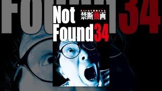 Not Found34 ネットから削除された禁断動画 thumbnail