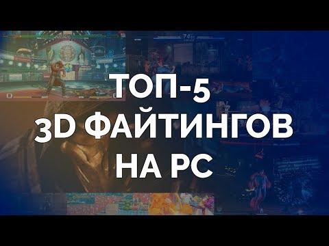 ТОП-5 3Д Файтингов на ПК (Top 5 3D Fighting Games PC)