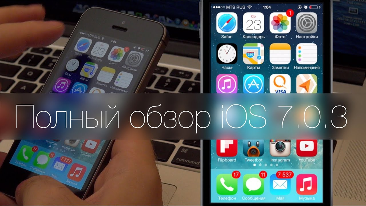iphone 5s downgrade to ios 7.0.3