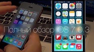 полный обзор iOS 7.0.3