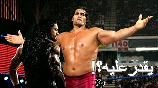 عندما تواجه رومان رينز مع العملاق ذا جريت كالي اطول مصارع في اتحاد WWE !!!