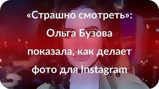 «Страшно смотреть»: Ольга Бузова показала, как делает фото для Instagram