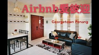 Gambar cover Airbnb Host Talk-爱彼迎房东-槟城乔治市民宿Georgetown Penang Homestay
