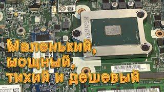 Китайцы дорабатывают Intel процессоры! Маленький, мощный, тихий и дешевый - Собираем компьютер #17