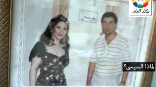 لماذا السيسى؟ ..ترزى المشاهير بنبروه: الناس اللى بتقول على الجيش إنه