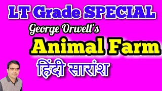 Animal Farm by George Orwell (1945) || latest Update 2018