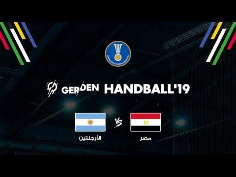 مشاهدة مباراة مصر والأرجنتين في مونديال كرة اليد الأمل الأخير للتأهل