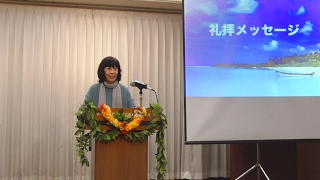 Relationship Vol.2~人間同士のつながりの重要性!・松澤 富貴子牧師・ワードオブライフ横浜