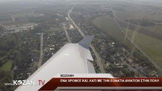 Ένας χρόνος με την Egnatia Aviation στην Κοζάνη