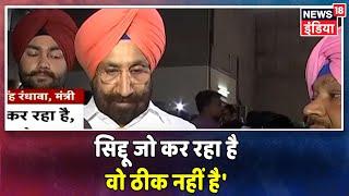 Punjab Minister Sukhwinder Singh: 'सिद्दू जो कर रहा है, वो मुझे पसंद नहीं'