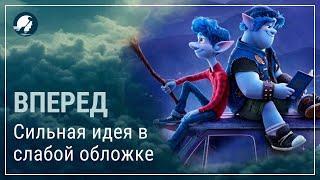 """Мультфильм """"Вперед"""" 2020 // Психологический обзор"""