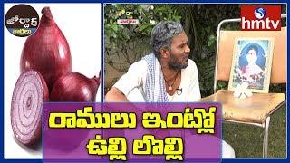 రాములు ఇంట్లో ఉల్లి లొల్లి || Village Ramulu Comedy || Jordar News | hmtv Telugu News