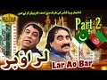 Pashto New Comedy Drama - Lar Ao Bar - Part 2 , Ismaeel Shahid and syed rahman sheeno