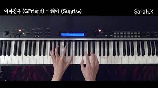 여자친구 (GFriend) - 해야 (Sunrise) [Piano Cover]