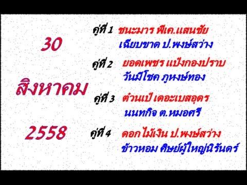 วิจารณ์มวยไทย 7 สี อาทิตย์ที่ 30 สิงหาคม 2558