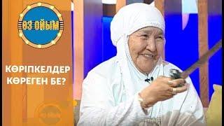 Көріпкелдер көреген бе? — 3 маусым 82 шығарылым (3 сезон 82 выпуск) ток-шоу «Өз ойым»