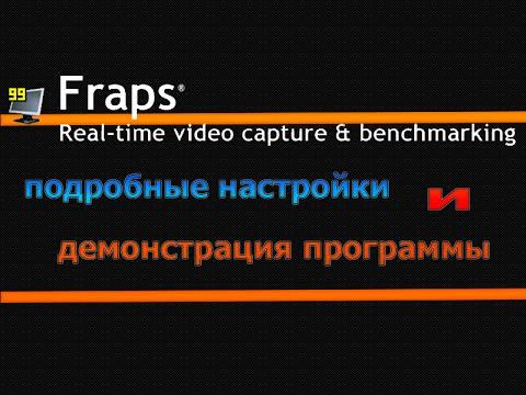 Как настроить Fraps (подробные настройки) и как начать записывать видео с игры