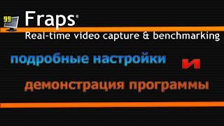 Как настроить Fraps (подробные настройки) и как начать записывать видео с игры(Эта программа позволяет захватывать видео с экрана, так же она может протестировать вашу систему на произв..., 2016-06-30T16:34:28.000Z)