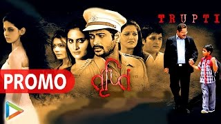 Download Hindi Video Songs - Gujarati Movie Promo | Trupti | Sanjay Maurya | Zeel Joshi | upcoming Gujarati Movie 2017