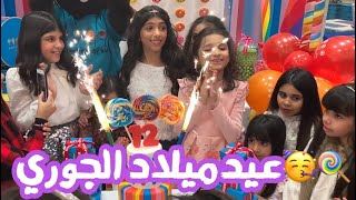 حفلة عيدميلاد الجوري ب        🍭Dylan's candy bar🍭