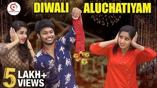Diwali Aluchatiyam | Diwali Sothanaigal | Random Video | Sirappa Seivom | Celebrate #WithMe