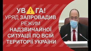 Объявлен режим чрезвычайной ситуации: что это означает?