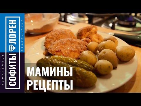 Куриные грудки в панировке, быстрый рецепт / Елена Пирогова и Вадим Кофеварофф
