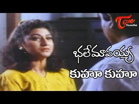 Bhale Mavayya Songs - Kuhoo Kuhoo Kovilamma - Malasri - Suman