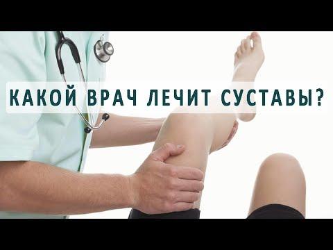 К какому врачу идти когда болят суставы