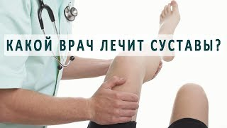 видео Какой врач лечит артриты и артрозы