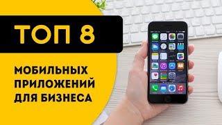 ТОП 8 мобильных приложений для бизнеса