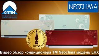 Кондиционеры Neoclima Одесса - Кондиционер Neoclima серии NeoArt(, 2015-02-18T08:36:58.000Z)