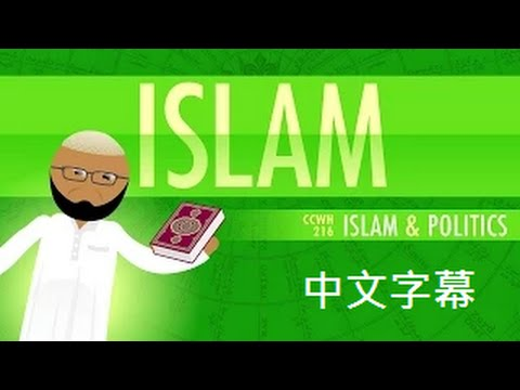 伊斯蘭教和伊斯蘭國ISIS有何差異 ? (Crash Course World History 216 中文字幕) - YouTube