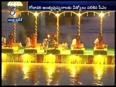 Godavari End Pushkar: Maha Harathi in Rajahmundry
