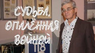 СУДЬБА, ОПАЛЕННАЯ ВОЙНОЙ. Памяти Бориса Ларина