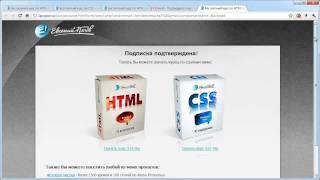 Как получить доступ к курсам HTML и CSS