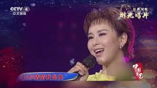 《中国文艺》 20201215 时光唱片 经典对唱| CCTV中文国际 - YouTube