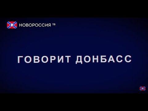 Говорит Донбасс. День
