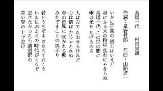 練習唱日本演歌-柔道一代-村田英雄.