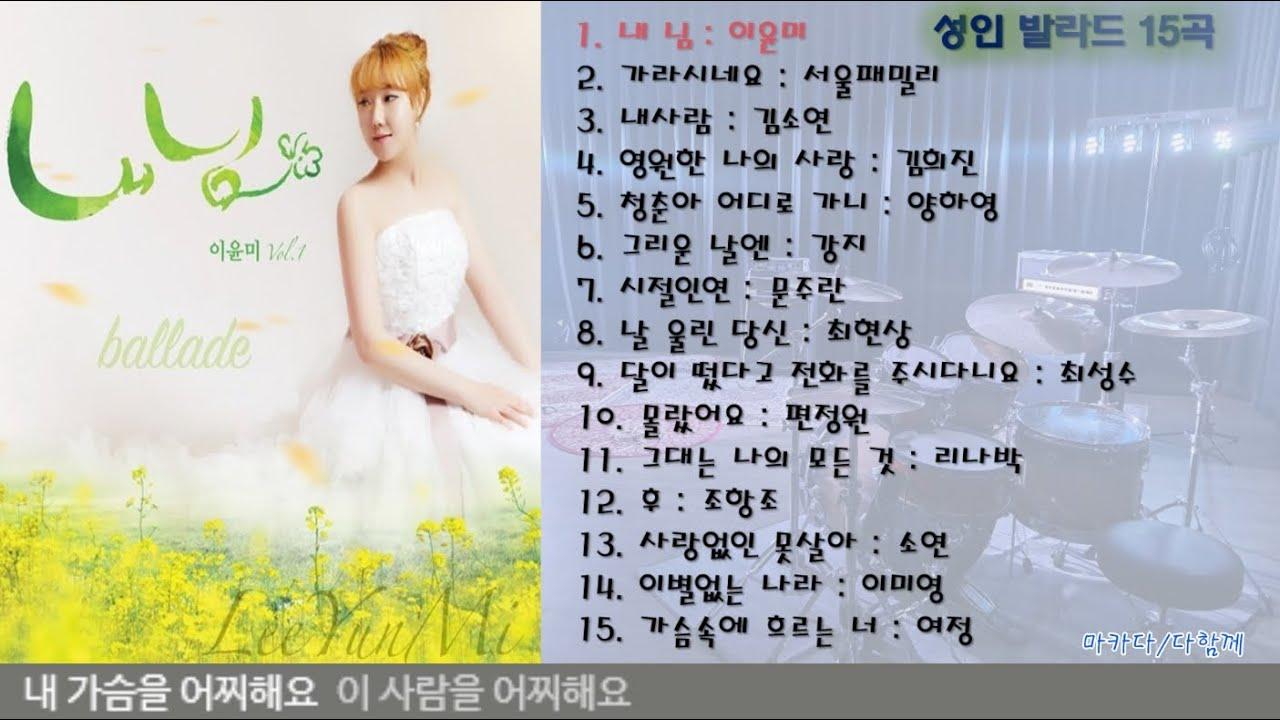 성인 발라드 15곡