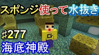 〔マインクラフト♯277〕ぐっちのサバイバル生活 海底神殿でスポンジ使って水抜きしてみた thumbnail
