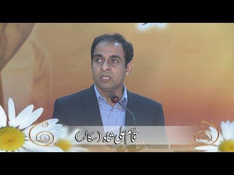 Qasim Ali Shah At Seminar HAZRAT WASIF ALI WASIF (R.A) 2018, Gujranwala.